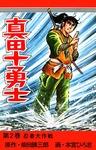 真田十勇士 第2巻-電子書籍