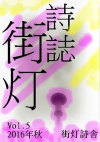 詩誌街灯 vol.5  2016秋