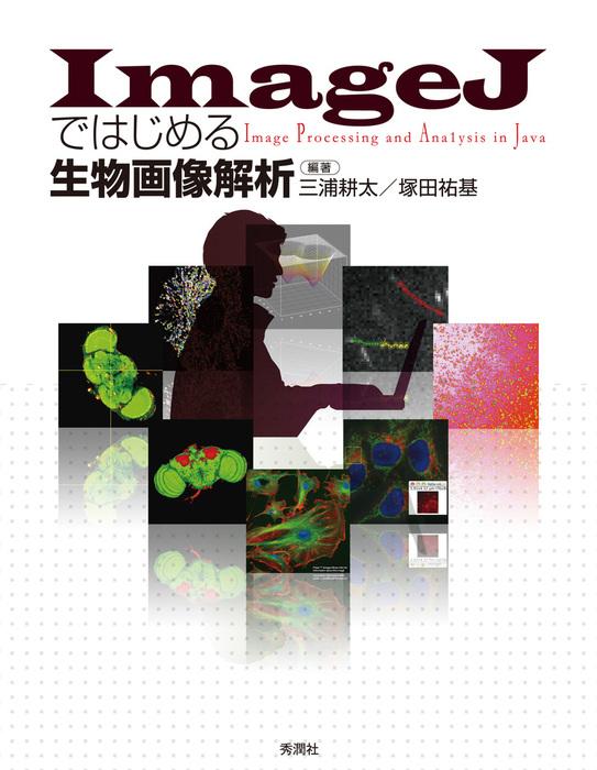ImageJではじめる生物画像解析拡大写真