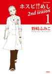 ホスピめし 2nd season / 1-電子書籍