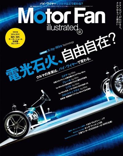 Motor Fan illustrated Vol.91-電子書籍