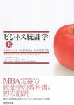 ビジネス統計学【上】-電子書籍