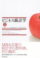 ビジネス統計学