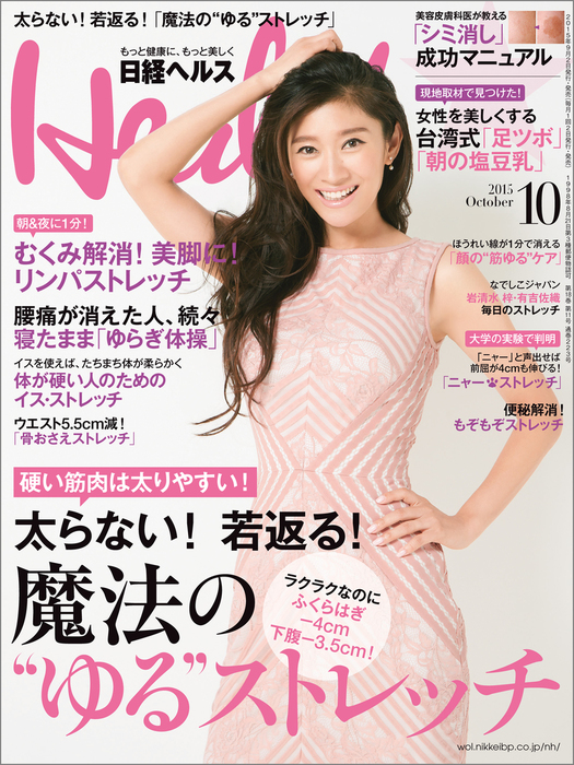 日経ヘルス 2015年 10月号 [雑誌]拡大写真