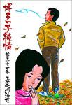 博多っ子純情 31-電子書籍