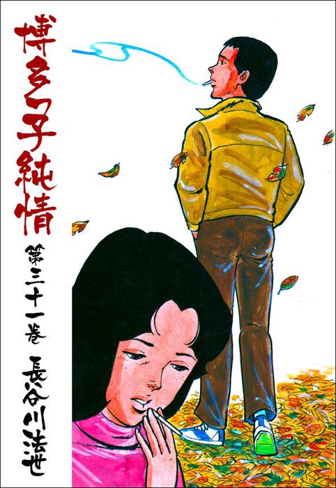 博多っ子純情31-電子書籍-拡大画像