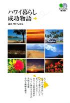 ハワイ暮らし成功物語(エイ文庫)