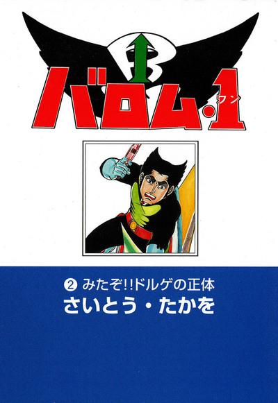 バロム・1 (2)-電子書籍