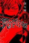 Replica 1巻-電子書籍