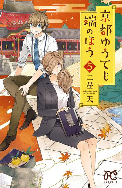 京都ゆうても端のほう 5-電子書籍