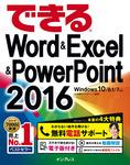 できるWord&Excel&PowerPoint 2016 Windows 10/8.1/7対応-電子書籍