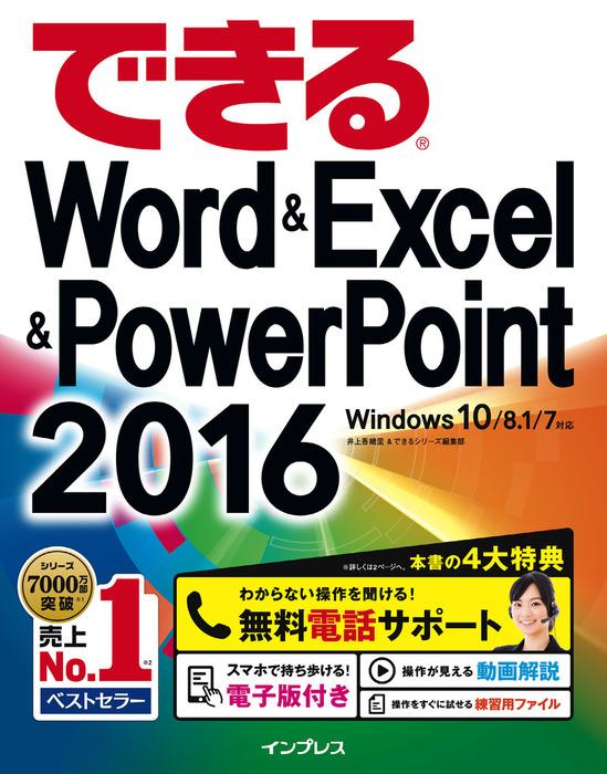 できるWord&Excel&PowerPoint 2016 Windows 10/8.1/7対応拡大写真