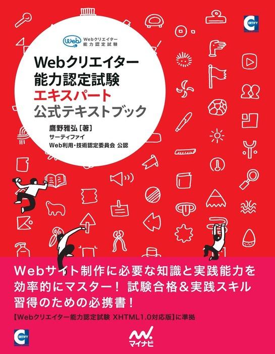 Webクリエイター能力認定試験エキスパート 公式テキストブック拡大写真