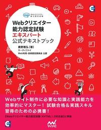 Webクリエイター能力認定試験エキスパート 公式テキストブック-電子書籍