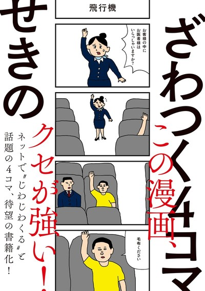 ざわつく4コマ-電子書籍