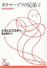 カラマーゾフの兄弟〈2〉-電子書籍