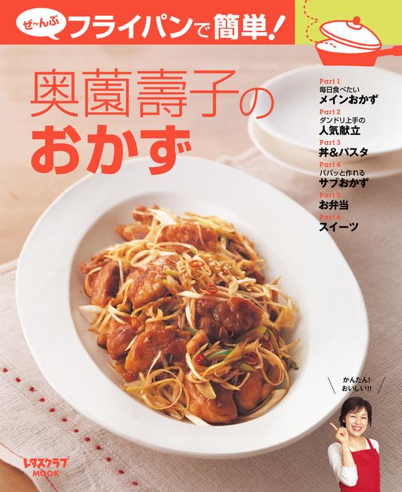 ぜ~んぶフライパンで簡単!奥薗壽子のおかず拡大写真