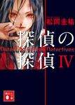 探偵の探偵IV-電子書籍