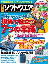 日経ソフトウエア 2014年 08月号 [雑誌]