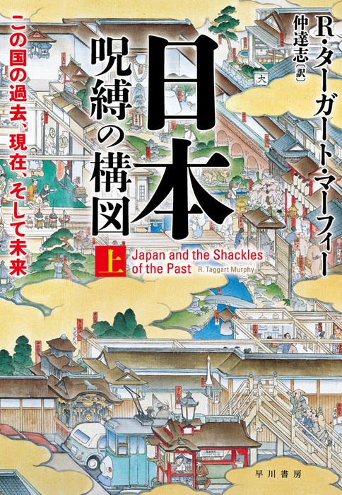 日本―呪縛の構図 上──この国の過去、現在、そして未来拡大写真