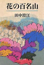 花の百名山-電子書籍