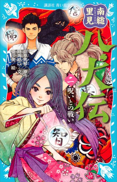 南総里見八犬伝(二) 呪いとの戦い-電子書籍
