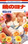 暁のヨナ 4巻-電子書籍