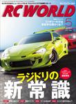 RC WORLD 2017年5月号 No.257-電子書籍