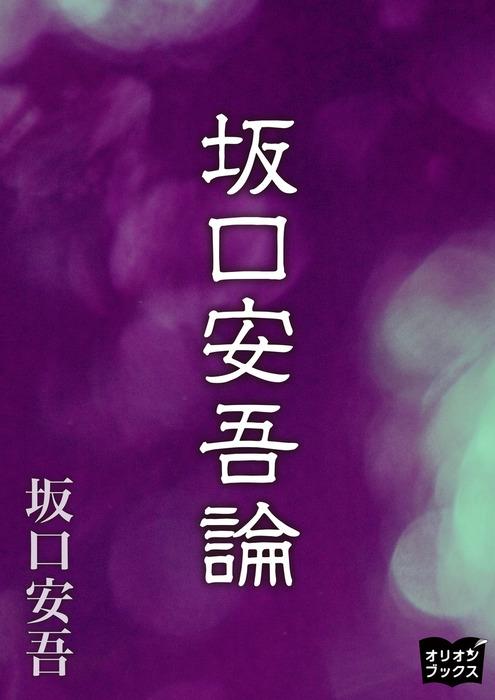 坂口安吾論-電子書籍-拡大画像