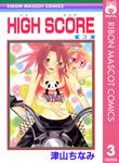 HIGH SCORE 3-電子書籍