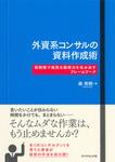 外資系コンサルの資料作成術-電子書籍