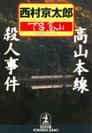 高山本線殺人事件-電子書籍