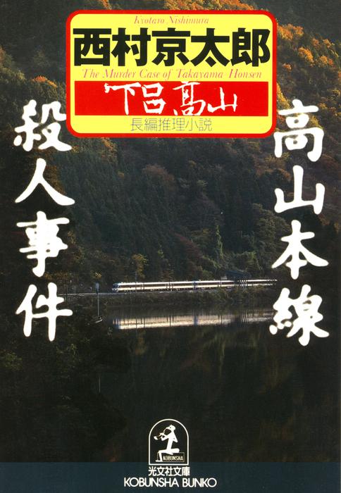 高山本線殺人事件-電子書籍-拡大画像