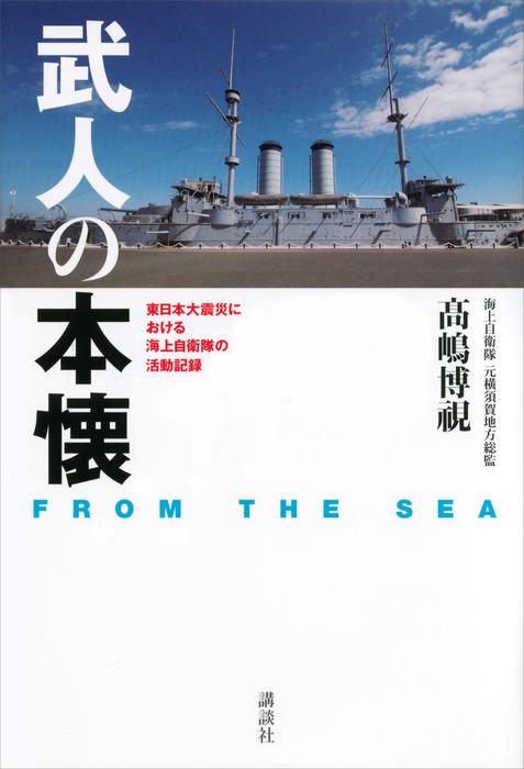 武人の本懐 FROM THE SEA 東日本大震災における海上自衛隊の活動記録拡大写真