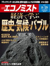 週刊エコノミスト (シュウカンエコノミスト) 2017年08月29日号