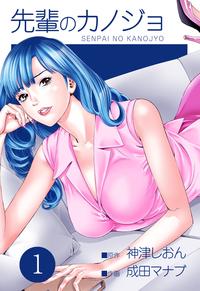 先輩のカノジョ 1-電子書籍