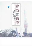 哀愁的東京-電子書籍