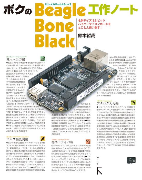 ボクのBeagleBone Black工作ノート-電子書籍-拡大画像