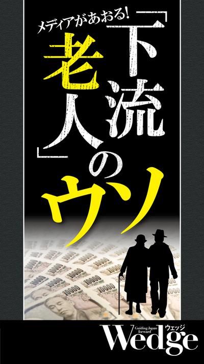下流老人のウソ (Wedgeセレクション No.54)-電子書籍