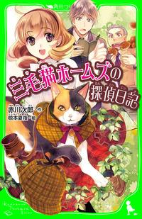 三毛猫ホームズ(角川つばさ文庫)