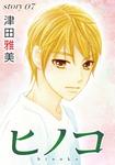 AneLaLa ヒノコ story07-電子書籍