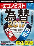 週刊エコノミスト (シュウカンエコノミスト) 2017年03月21日号-電子書籍