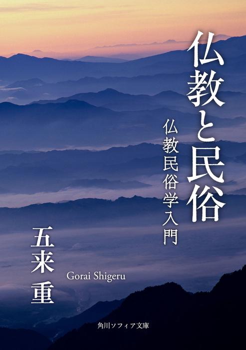 仏教と民俗 仏教民俗学入門拡大写真