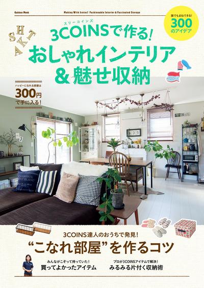 3CОINSで作る!おしゃれインテリア&魅せ収納-電子書籍