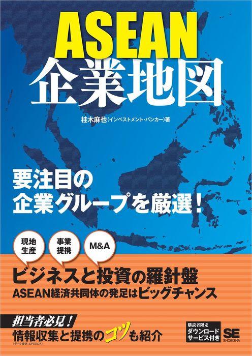 ASEAN企業地図拡大写真