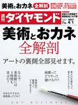 週刊ダイヤモンド 17年4月1日号-電子書籍