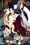 暁の闇 1巻-電子書籍
