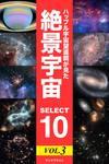 ハッブル宇宙望遠鏡が見た 絶景宇宙 SELECT 10 Vol.3-電子書籍