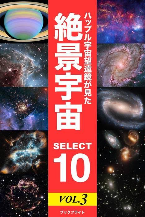 ハッブル宇宙望遠鏡が見た 絶景宇宙 SELECT 10 Vol.3拡大写真