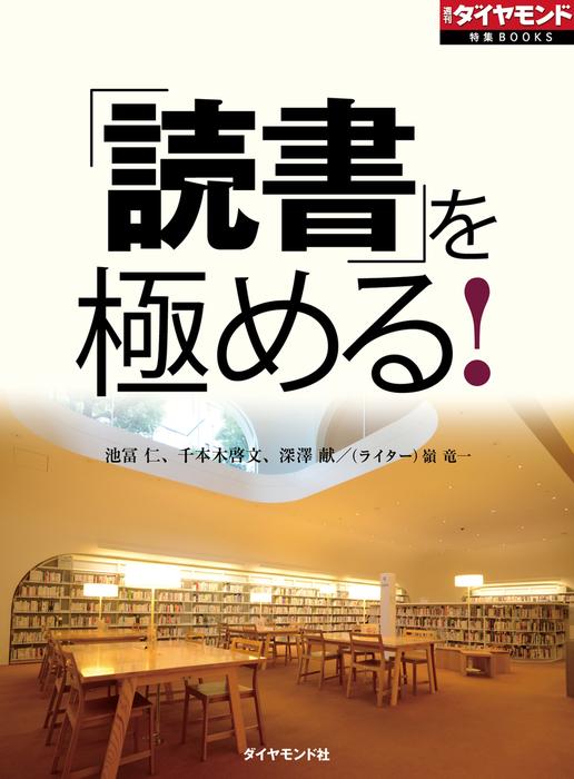 「読書」を極める! 闘う書店、使い倒せる図書館の歩き方-電子書籍-拡大画像